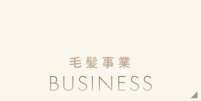 毛髪事業 BUSINESS